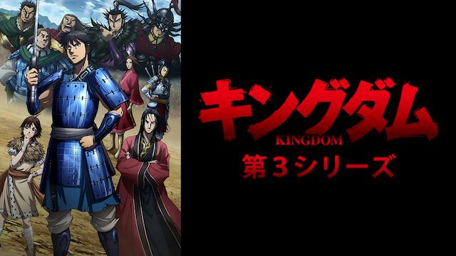 キングダム(第3シリーズ)