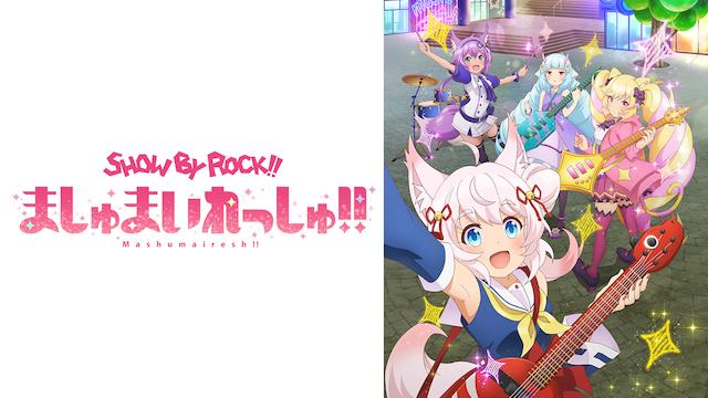 SHOW BY ROCK!!ましゅまいれっしゅ!! PV