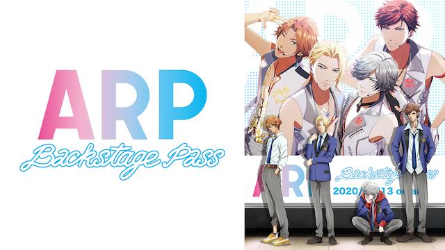 ARP Backstage Pass 特別編 ライブスペシャル