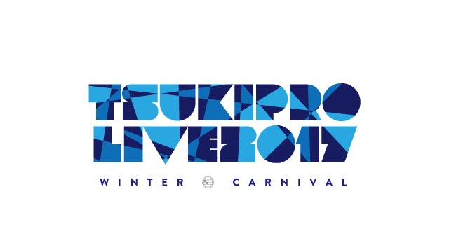 TSUKIPRO THE ANIMATION 第13話 TSUKIPRO LIVE 2017 WINTER CARNIVAL