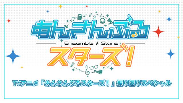 あんさんぶるスターズ! 特番 TVアニメ「あんさんぶるスターズ!」振り返りスペシャル