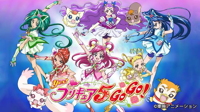 Yes! プリキュア5 GoGo!
