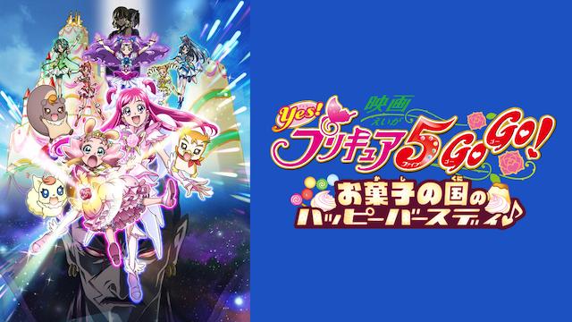 Yes!プリキュア5 GoGo! お菓子の国のハッピーバースディ
