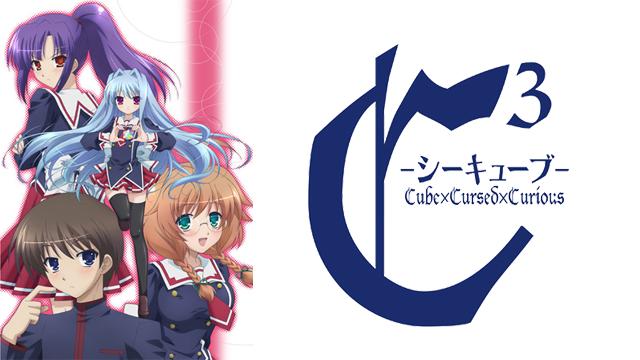 C3-シーキューブ-