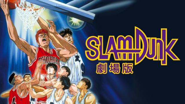 SLAM DUNK(劇場版)