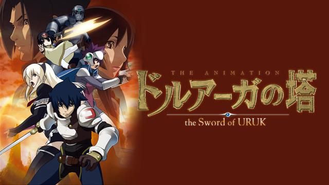 ドルアーガの塔~the Sword of URUK~